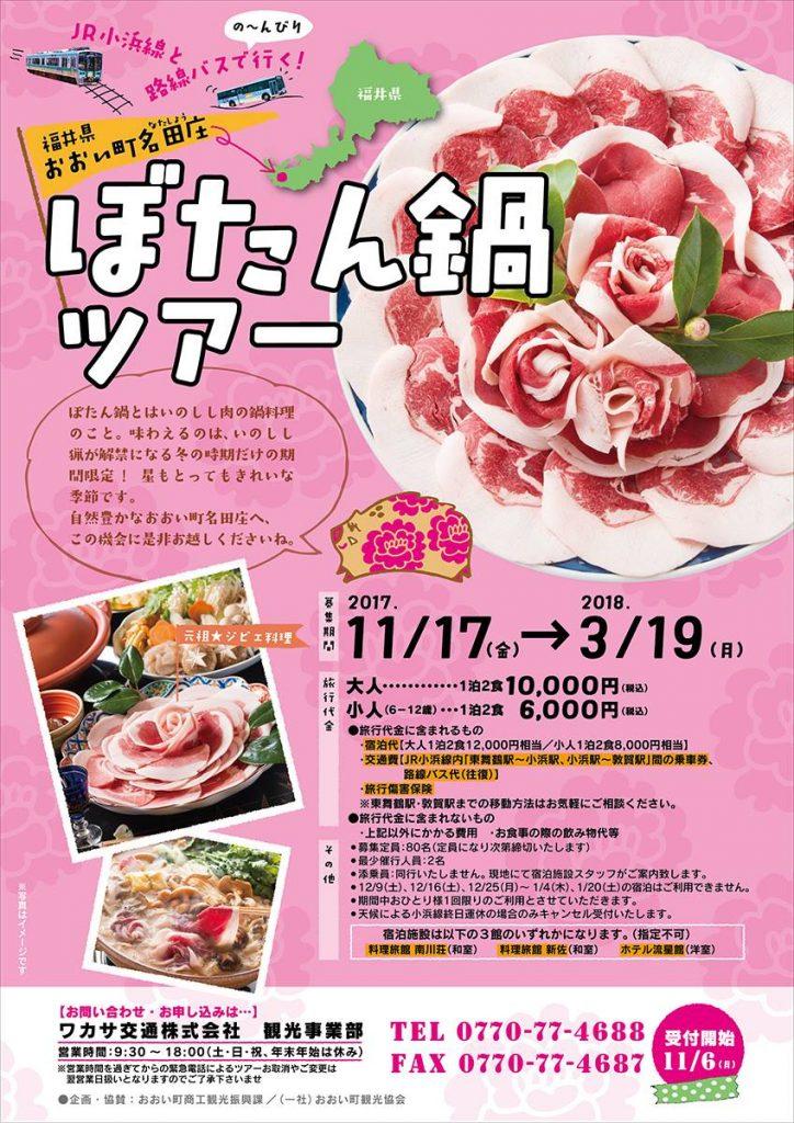 JR小浜線で行く!ぼたん鍋ツアー2017表