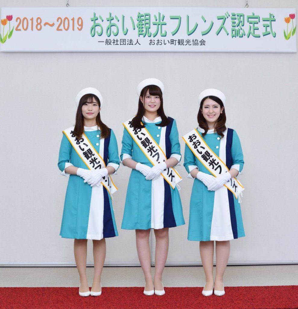 2018-2019おおい観光フレンズ