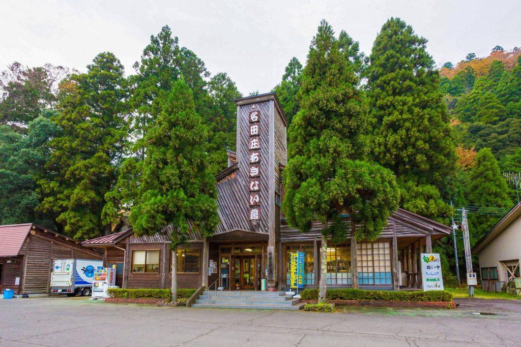 名田庄商会