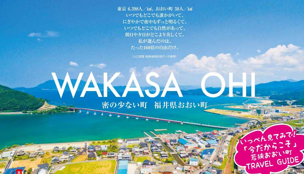 WAKASA OHI TRAVEL GUIDE | おおい町観光協会